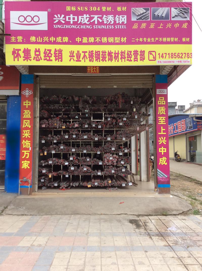 实至名归|兴中成不锈钢喜获广东不锈钢制管标杆品牌& 广东不...
