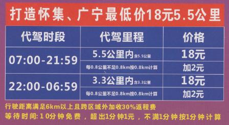 代驾价格表.png